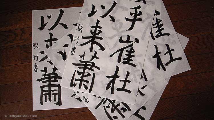 Asiatische Kalligraphie